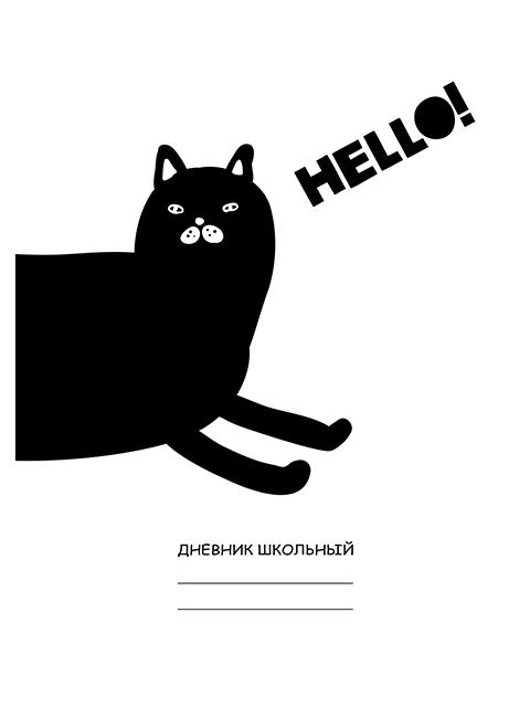 """Дневник универсальный Listoff """"Hello!"""" твердая обложка, глянцевая ламинация"""