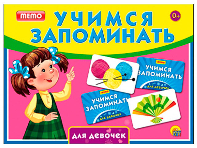 """Настольная игра """"Учимся запоминать. MEMO. Для девочек"""""""