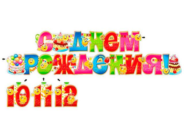 """Гирлянда """"С Днем Рождения!"""" со сменными цифрами 10,11,12 (смайлы)"""