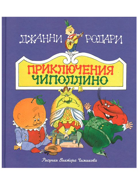 "Книга А5+ Родари Дж. ""Приключения Чиполлино"" Эксмо (0 +)  /ДЛ.М./"