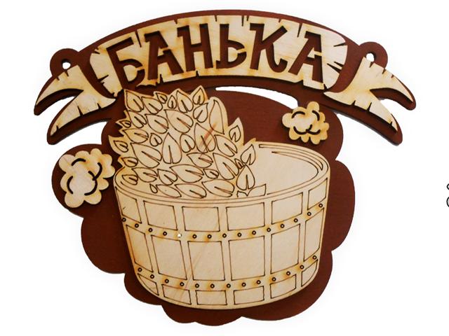 "Табличка для бани №21 ""Банька с шайкой"" 24х20см"