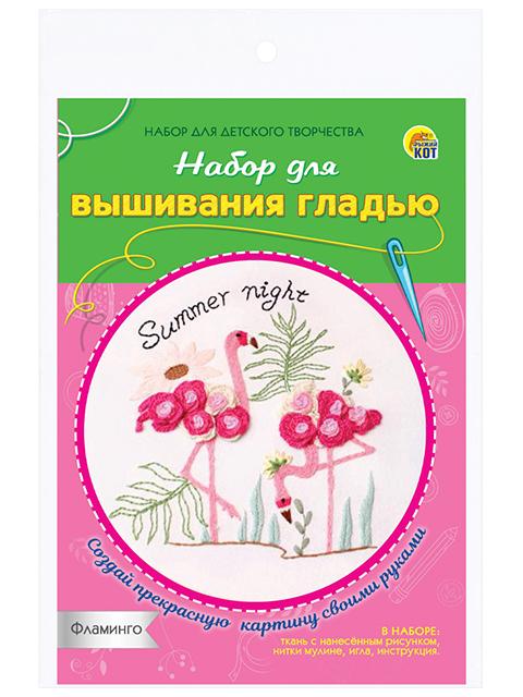 """Набор для творчества Рыжий кот """"Вышивание гладью. Фламинго"""""""