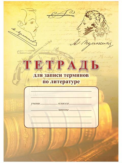 """Тетрадь для записи терминов по литературе, А5 16 листов """"Учитель"""", цвет жёлтый"""