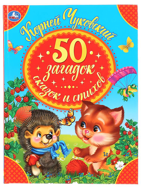 50 загадок, сказок, стихов   Чуковский К. / Умка / книга А5 (0 +)  /ДЛ.М./