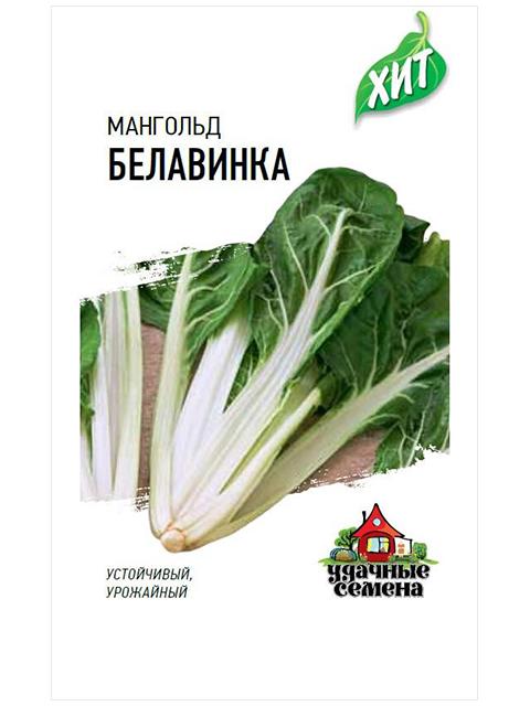 Мангольд Белавинка 2,0 г Уд.с. DH