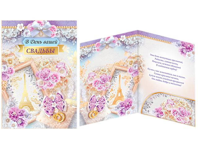 """Открытка А4 """"В День вашей Свадьбы!"""" с поздравлением, с конвертом"""