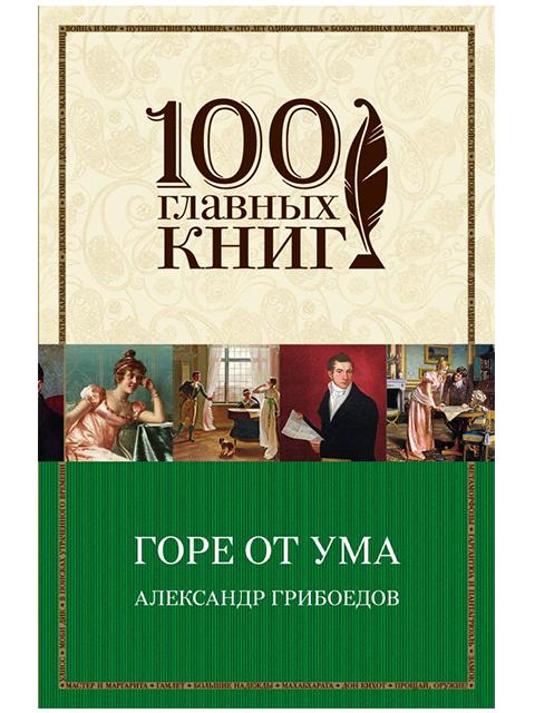 """Книга А5 Грибоедов А. """"Горе от ума"""" (100 главных книг) Эксмо, мягкая обложка"""