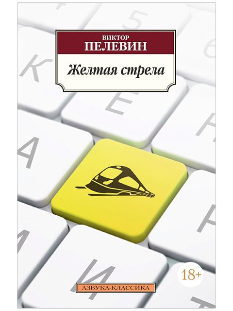 Желтая стрела   Пелевин В. / Азбука-Классика / книга А5 (18 +)  /ОХ.СП./