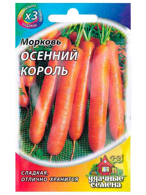 Морковь Осенний король, 2 г, ХИТ х3 R