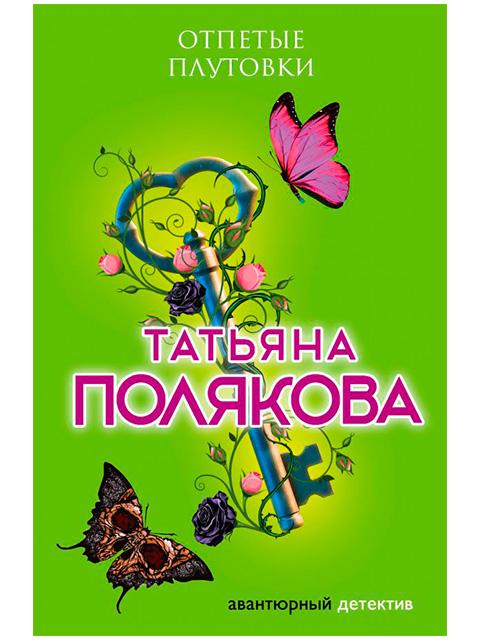 """Книга А6 Полякова Т. """"Отпетые плутовки"""" Эксмо, мягкая обложка"""