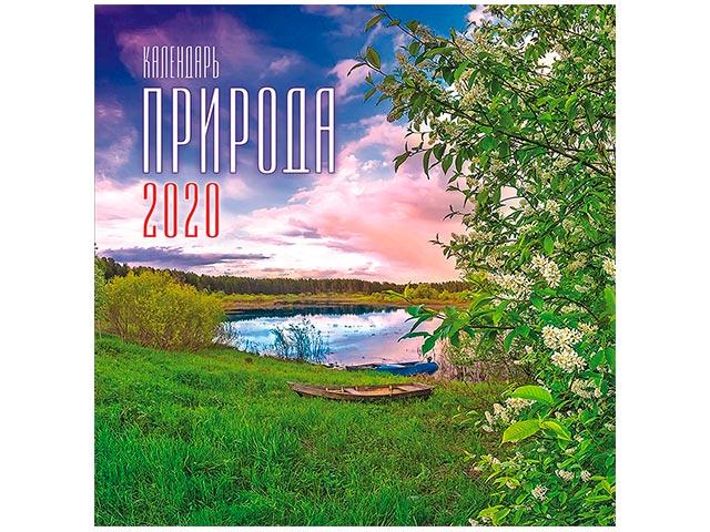 """Календарь 2020 год настенный перекидной """"Природа"""" 24х24 см"""