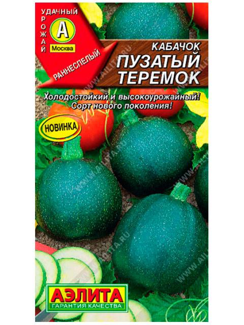 Кабачок Пузатый теремок, 1г ц/п