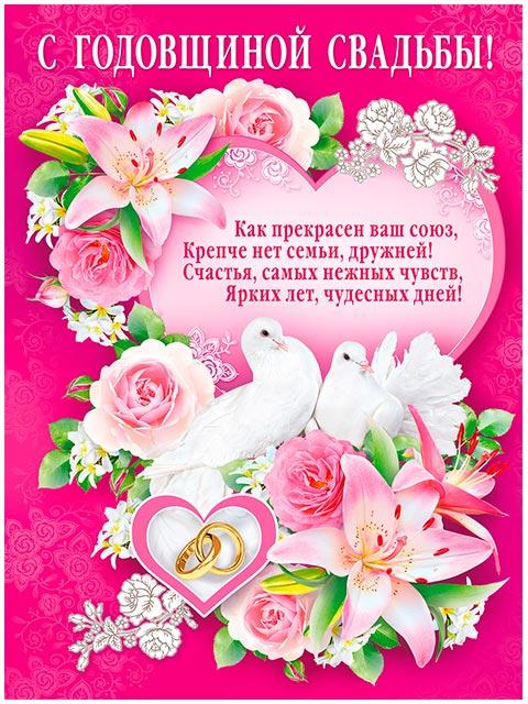 """Плакат А2 """"С годовщиной свадьбы!"""" [070.070]"""