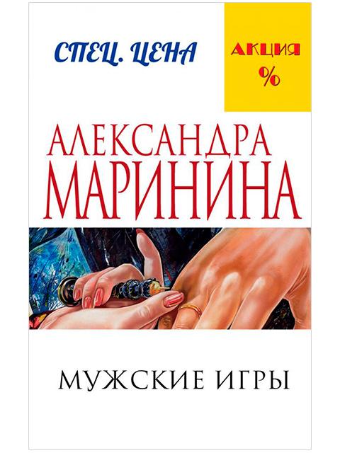 Мужские игры | Маринина А. / Эксмо / книга А6 (16 +)  /ОД.С./
