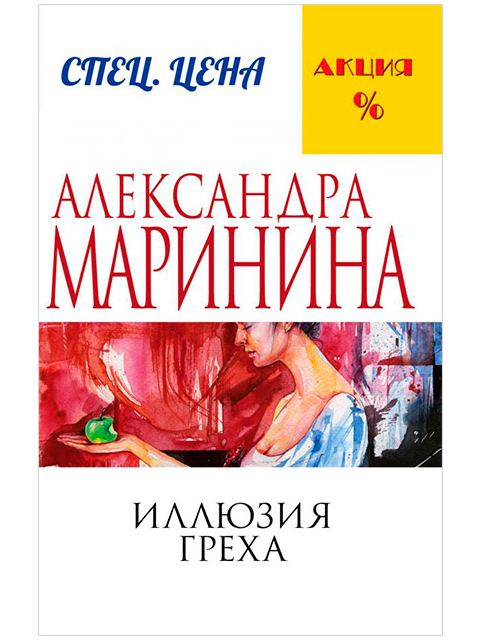 "Книга А6 Маринина А. ""Иллюзия греха"" Эксмо, мягкая обложка"