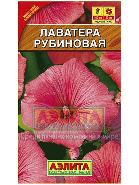 Лаватера Рубиновая, ц/п R