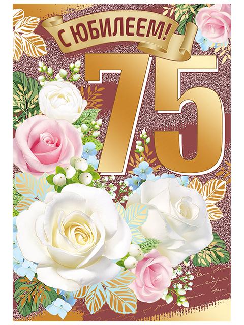 """Открытка А5 """"С Юбилеем! 75 лет"""" с поздравлением"""