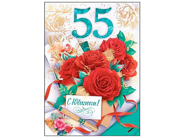 """Открытка А4 """"С Юбилеем! 55 лет"""", с поздравлением"""