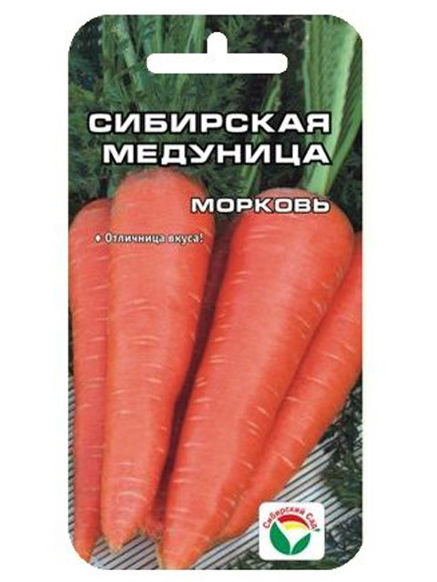 Морковь Сибирская Медуница, 2 гр. ц/п, Сибсад