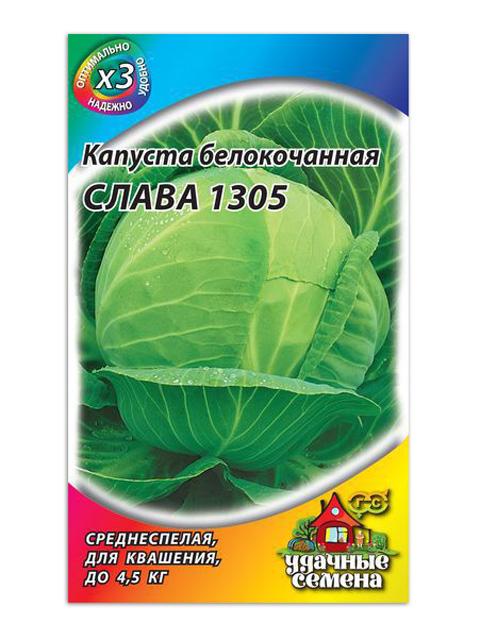 Капуста Слава 1305 0,5 г,белокоч. для квашения ХИТ х3 R