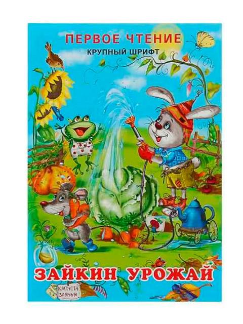 Зайкин урожай | Первое чтение / Фламинго / книга А5 (0 +)  /ДЛ.М./