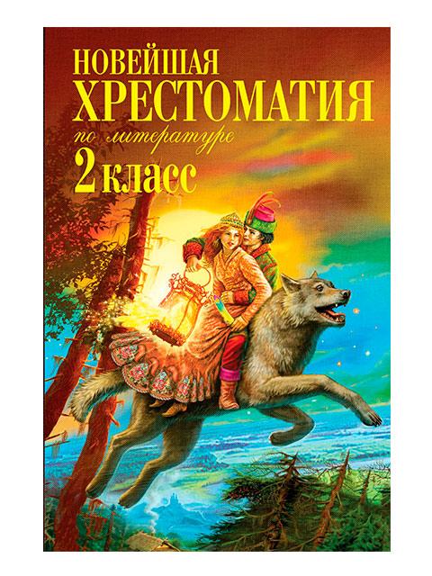 Новейшая хрестоматия по литературе 2 класс / Эксмо / книга А5 (6 +)  /ДЛ.Х./