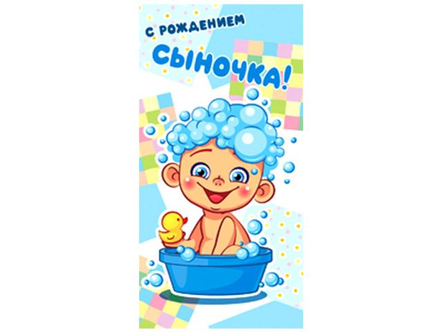 """Открытка-конверт """"С Рождением сыночка!"""""""