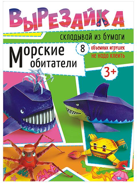 """Книжка-вырезайка А4 """"Морские обитатели"""""""