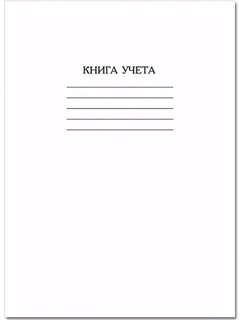 "Книга учета А4 60 листов клетка ""Полином"""