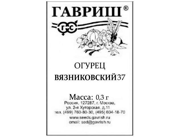 Огурец Вязниковский 37, 0,3 г, б/п Уд. с.