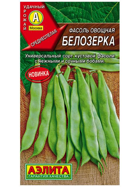 Фасоль Белозерка, овощная, 5г, ц/п