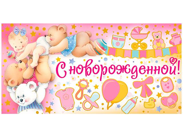 """Открытка-конверт """"С новорожденной!"""""""