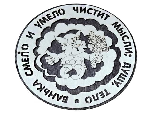 "Табличка для бани №24 ""Банька смело и умело"" 21х19см"