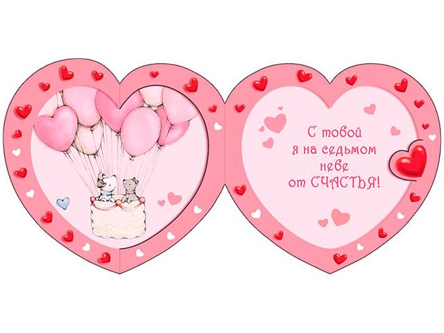"""Открытка-валентинка """"Щенок и котенок"""", фигурная вырубка"""