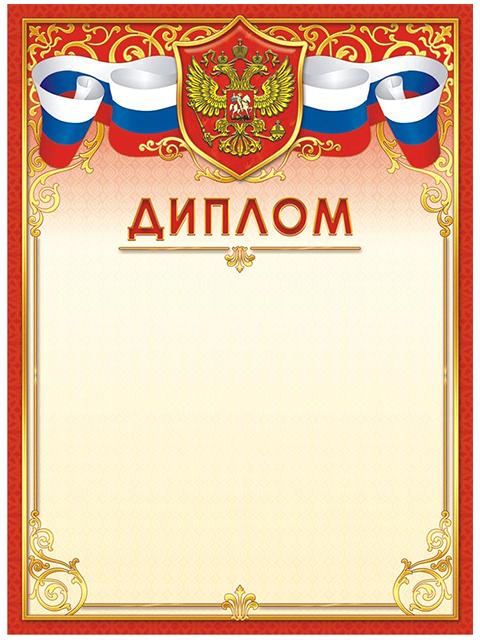 Диплом А4 с Российской символикой, красная рамка