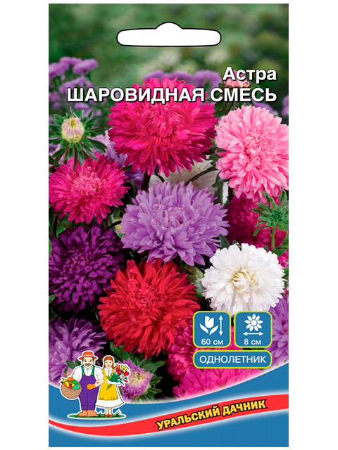 Астра Шаровидная смесь , ц/п, 0,2 гр.