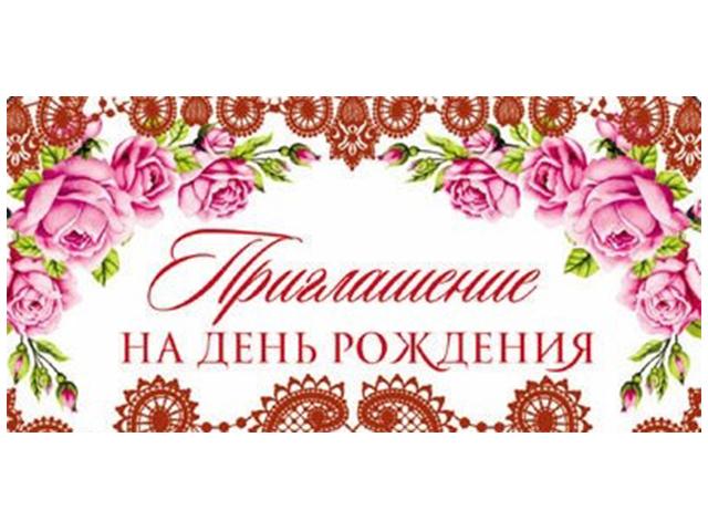 Приглашение на День Рождения!, 85х140 мм