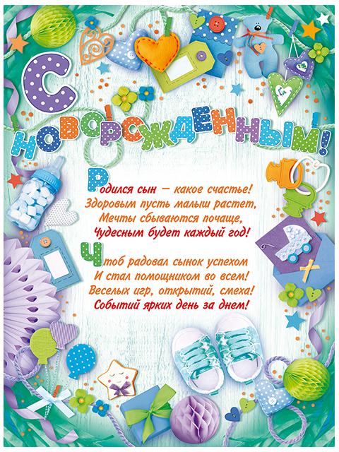 """Плакат А2 """"С Новорожденным!"""""""