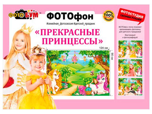 """Фотофон """"Прекрасные принцессы"""""""