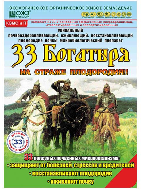 33 Богатыря (почвооздаравливающ. микробиолг. препарат), 1л сухой