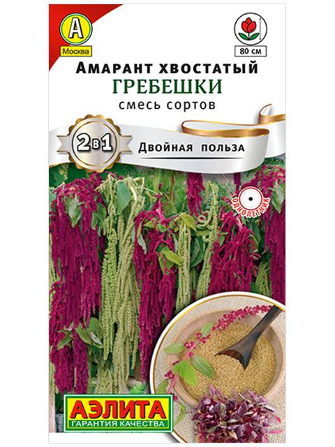 Амарант Гребешки, смесь сортов, 0,5г, ц/п
