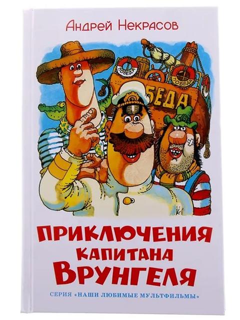 """Книга детская А5 Атберг """"Наши любимые мультфильмы. Приключения капитана Врунгеля"""" А. Некрасов ()  /ДЛ.М./"""