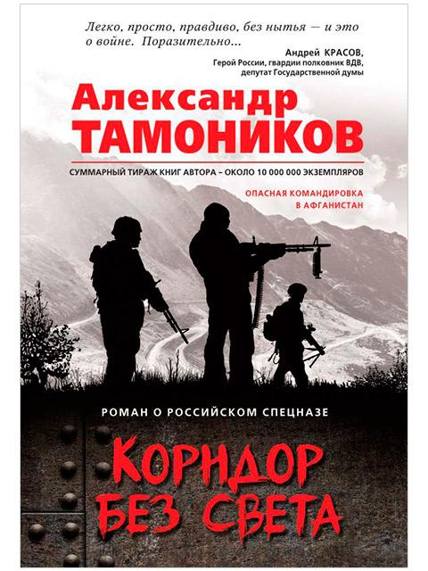 """Книга А6 Тамоников Александр """"Коридор без света"""" Эксмо, мягкая обложка"""