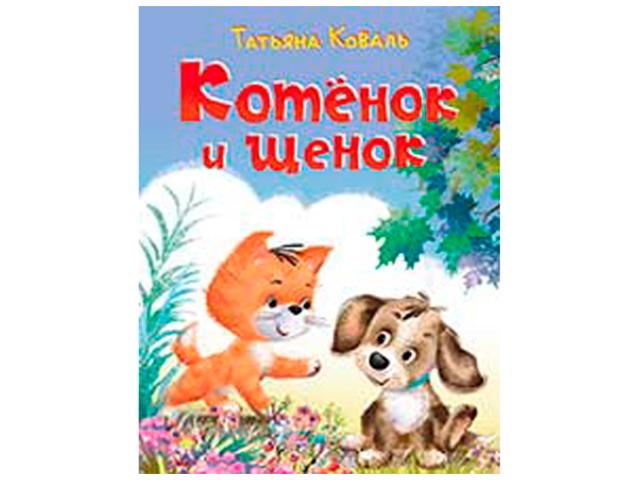 Котенок и щенок | Коваль Т. / Фламинго / книга А4 (0 +)  /ДЛ.М./
