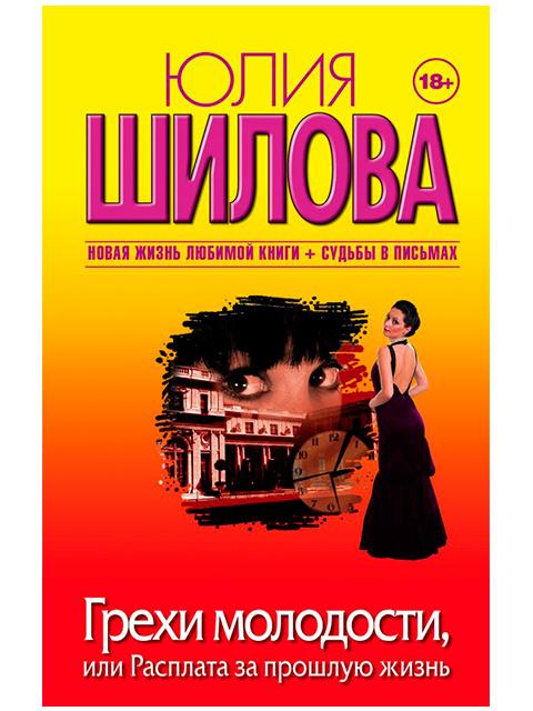"Книга А6 Шилова Юлия ""Грехи молодости, или Расплата за прошлую жизнь"" АСТ, мягкая обложка"
