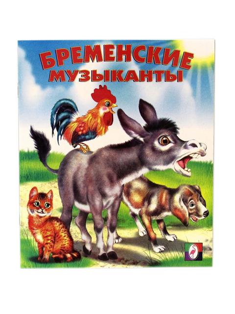 Бременские музыканты / Фламинго / книга А5 (0 +)  /ДЛ.М./