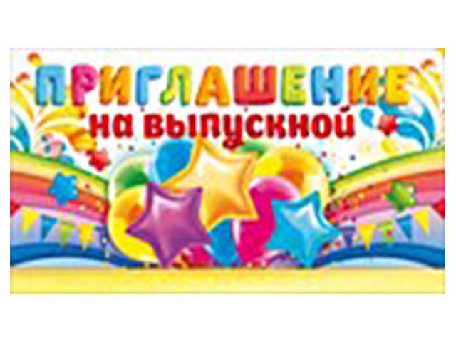 Приглашение на Выпускной (в детский сад), 65х125мм