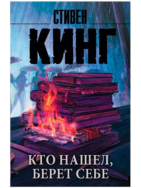 """Книга А5 Стивен Кинг """"Кто нашел, берет себе"""" АСТ, мягкая обложка"""