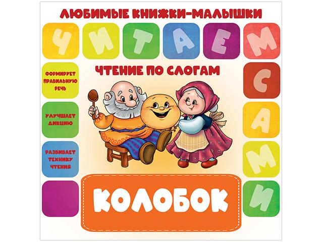 Колобок | Любимые книжки-малышки. Чтение по слогам / книга А6 ()  /ДЛ.ЧС./
