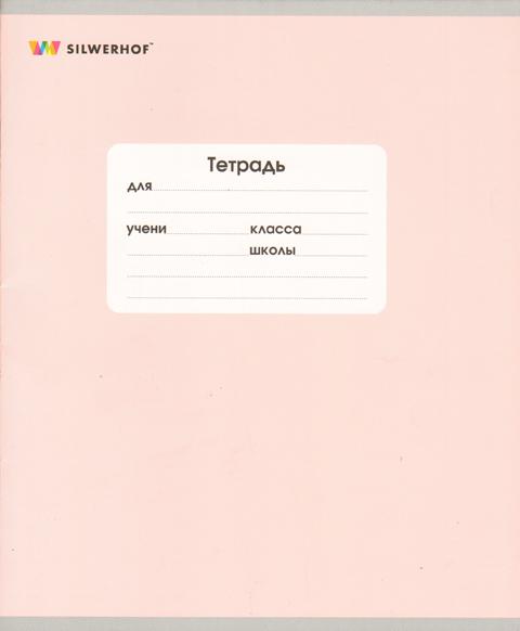 """Тетрадь А5 12 листов, линия узкая Silwerhof """"Монохром"""" обложка мелованный картон"""
